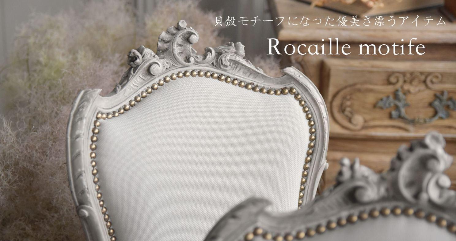 フランスのロカイユ装飾