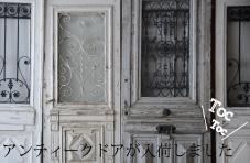 フレンチアンティークドア